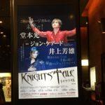 ナイツ・テイル-騎士物語-のポスター