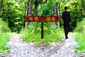 人生の分岐点で独身を選択する