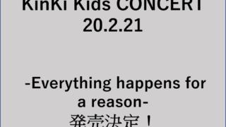 KinKi Kids CONCERT 20.2.21