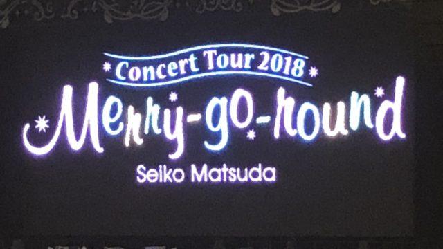 大阪城ホール 松田聖子コンサート Merry-go-round