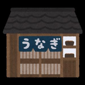うなぎ屋の建物のイラスト