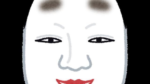 能面のイラスト