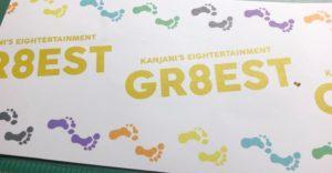 関ジャニ´sエンターテインメント GR8EST 京セラドームチケット