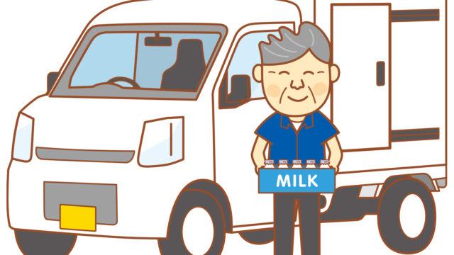 牛乳配達のイラスト