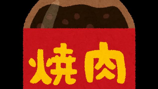 焼肉のたれのイラスト