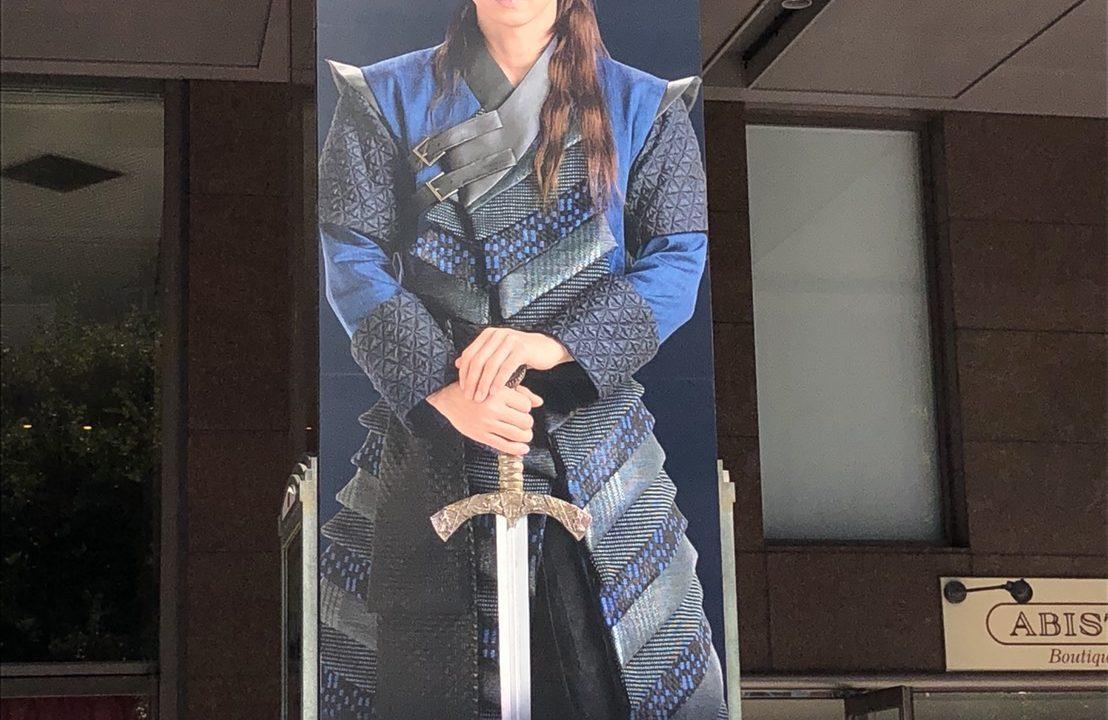 『ナイツ・テイル』梅田芸術劇場