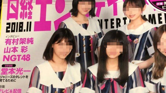 日経エンタテインメント 2018年11月号