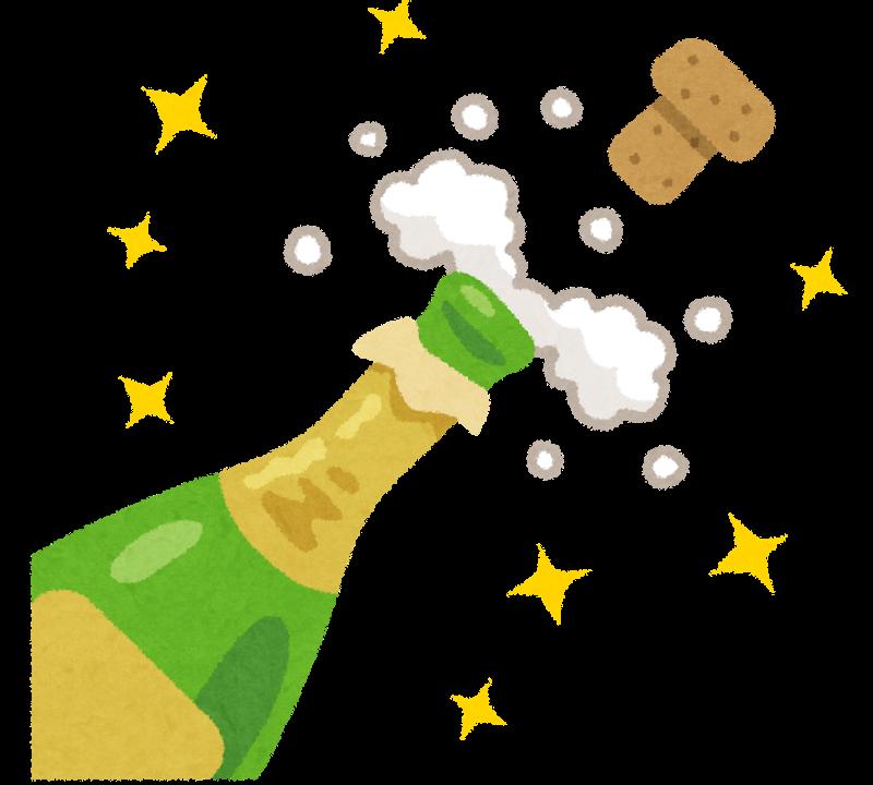 シャンパンの栓が飛んでいるイラスト
