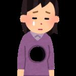 心にぽっかり空いた穴のイラスト(女性)