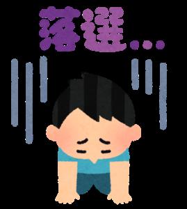 落選のイラスト(男性)