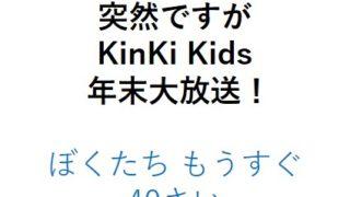 突然ですが KinKi Kids 年末大放送!〜ぼくたち もうすぐ 40さい〜