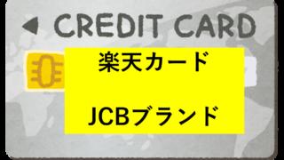楽天カードJCBブランド