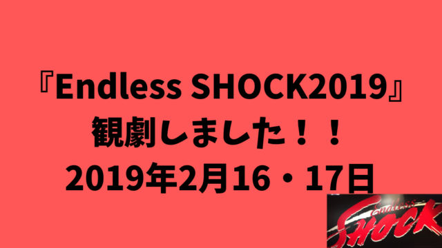 Endless SHOCK観劇