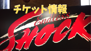 Endless SHOCK 帝劇チケット情報