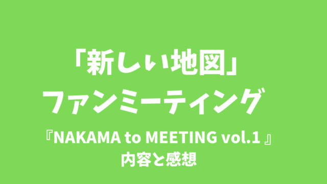 nakama to meeting