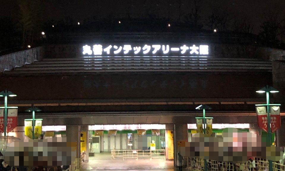 NAKAMA to MEETING vol.1 丸善インテックアリーナ大阪