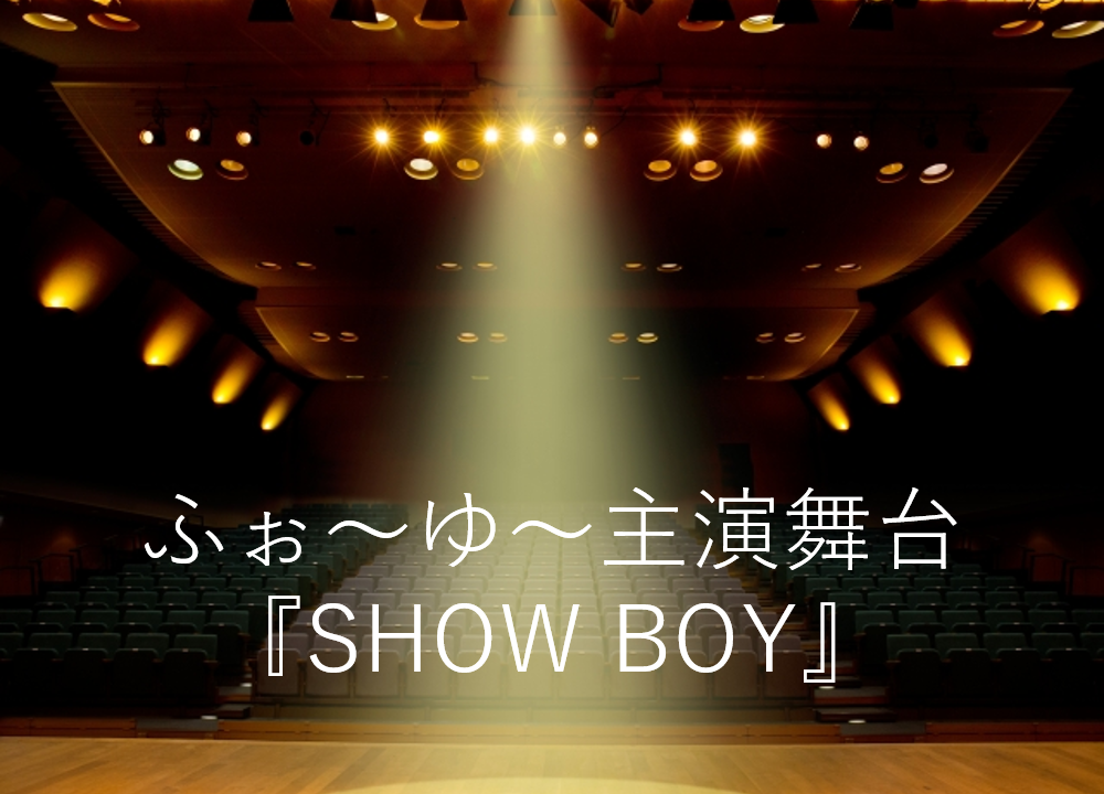 ふぉ~ゆ~主演舞台『SHOW BOY』