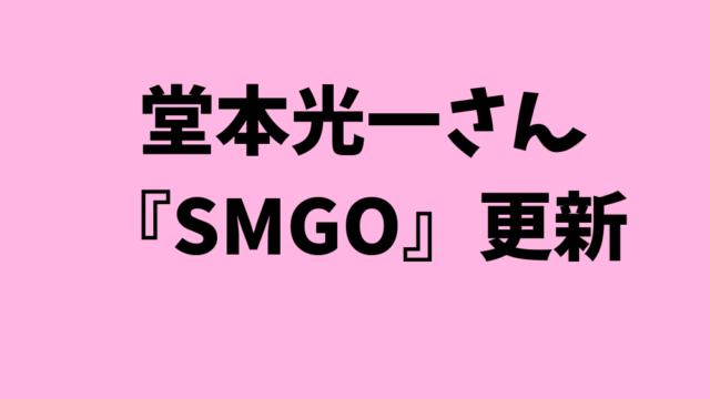堂本光一さんSMGO