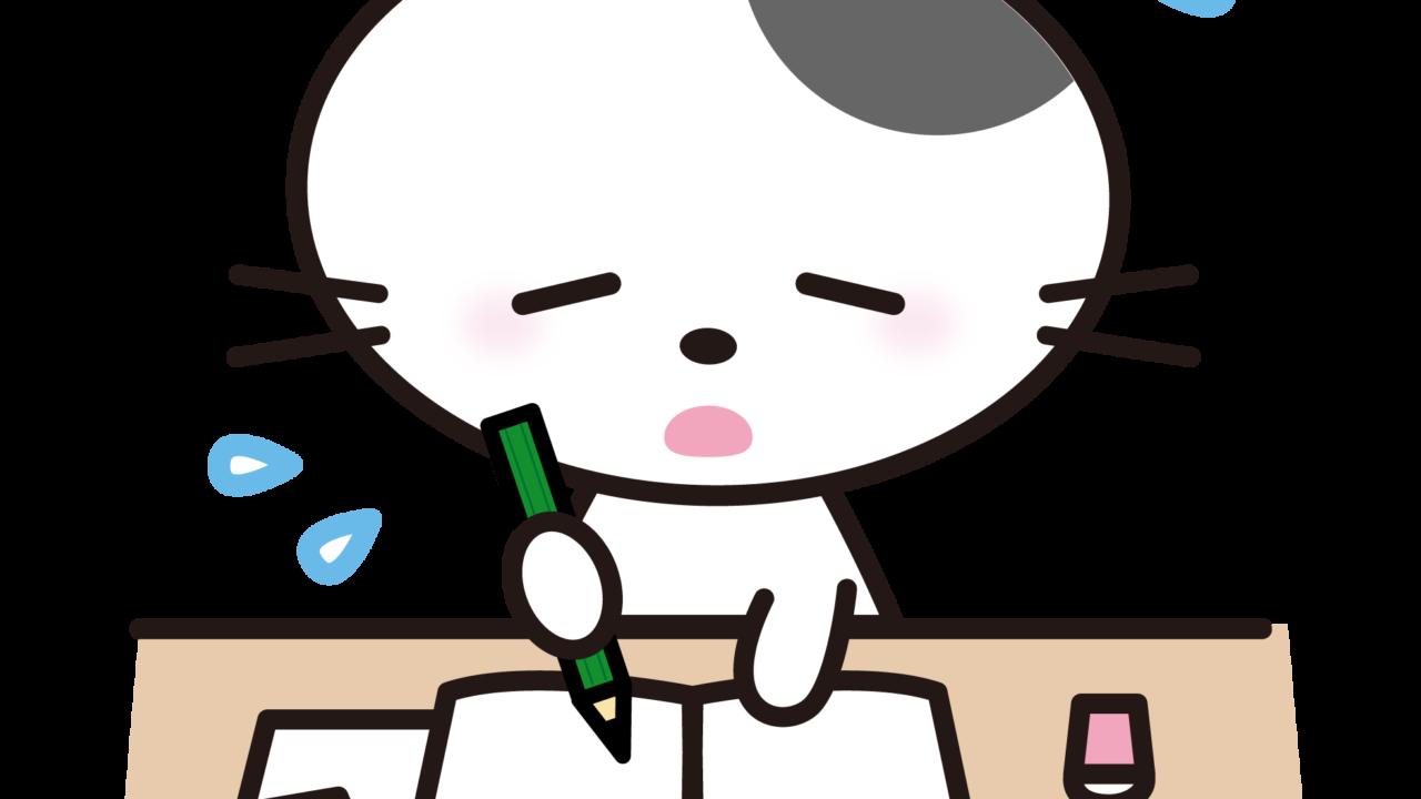 ねこ_勉強_困るイラスト