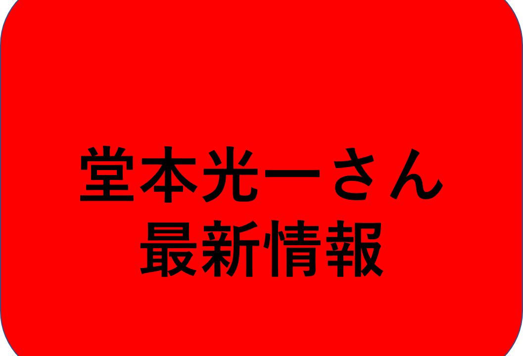 堂本光一さんの最新情報