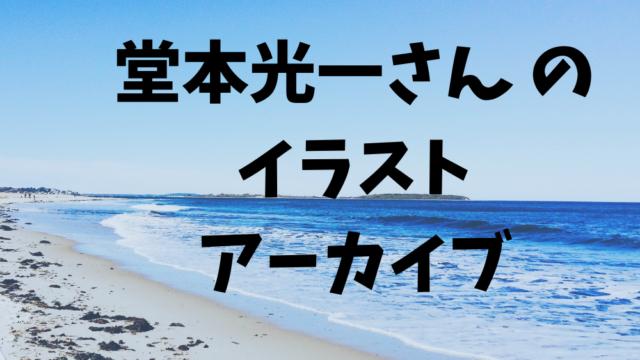 堂本光一イラストアーカイブ