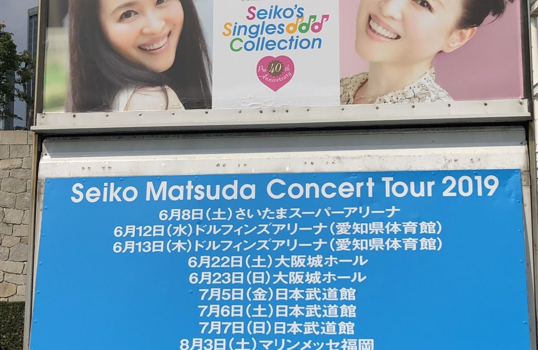 松田聖子さんコンサートツアー Pre 40th Anniversary Seiko Matsuda