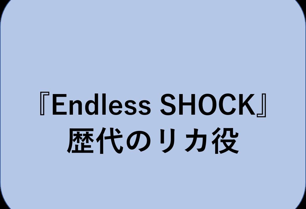 Endless SHOCK 歴代のリカ役
