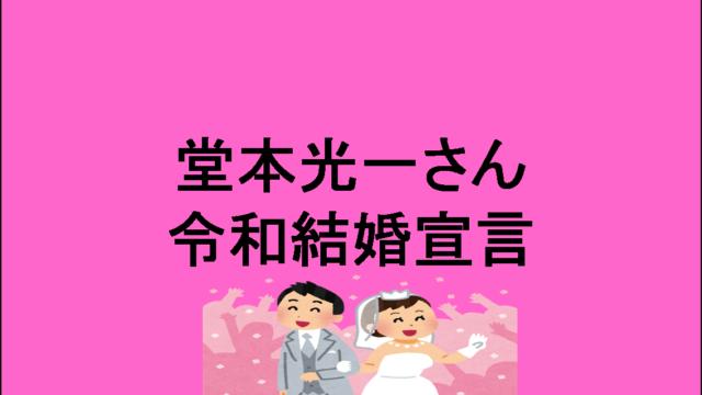 令和結婚宣言
