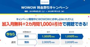 WOWOW J:COM