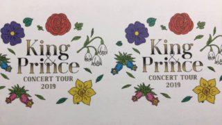 『King & Prince CONCERT TOUR 2019』チケット