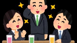 歓送迎会のイラスト(男性会社員)