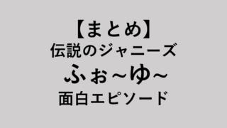 【まとめ】 伝説のジャニーズ ふぉ~ゆ~ 面白エピソード