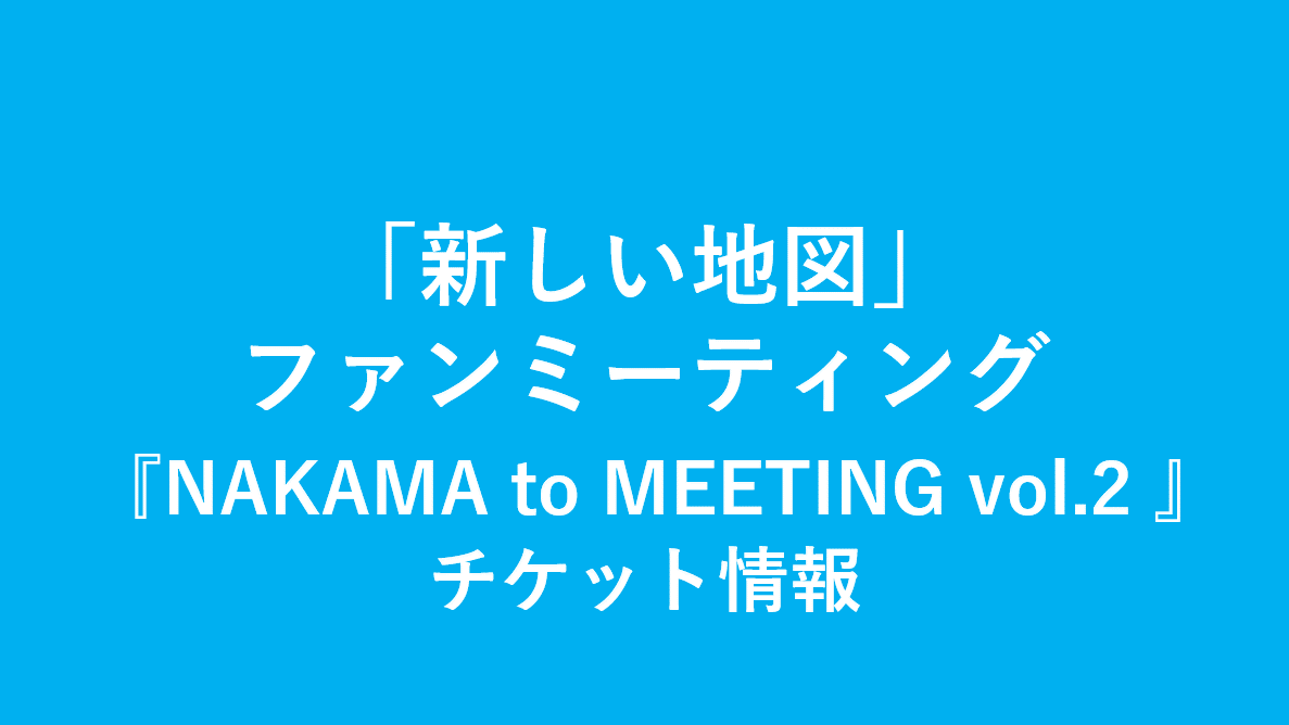 『NAKAMA to MEETING vol.2 』