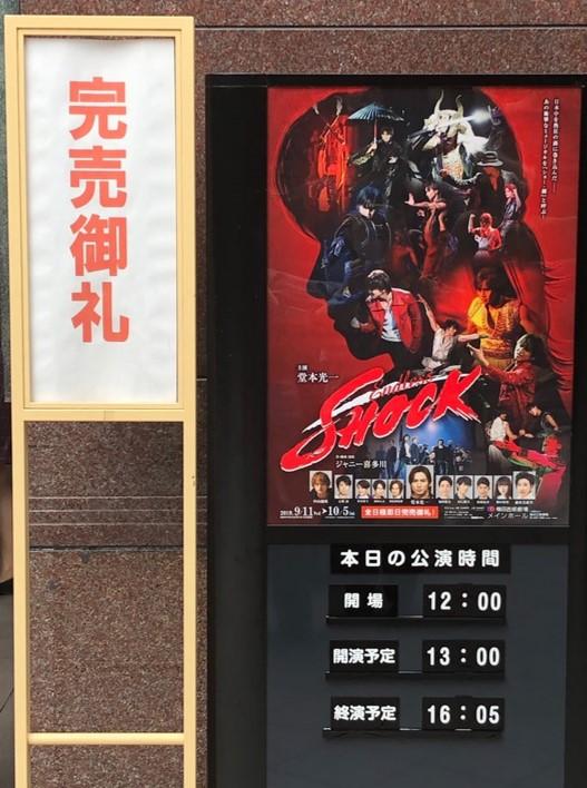 『Endless SHOCK』梅田芸術劇場公演
