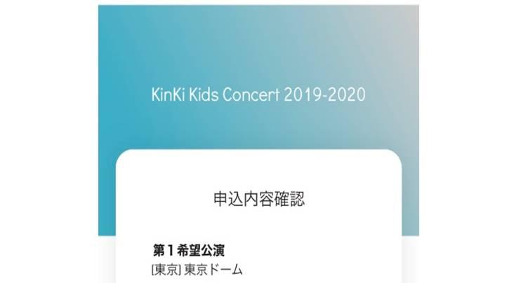 KinKi Kidsドームコンサート申込