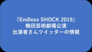 Endless SHOCK 2019ツイッター情報