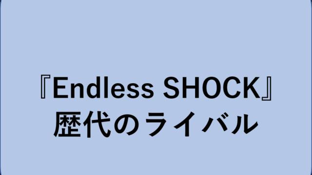 『Endless SHOCK』歴代のライバル
