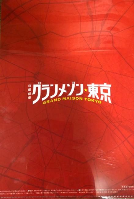 セブンイレブン『グランメゾン東京』キャンペーン 木村拓哉さんのクリアファイル