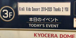 KinKi Kids Concert 2019-2020 『ThanKs 2 YOU』