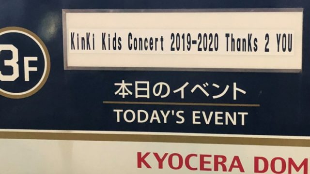 KinKi Kids Concert 2019-2020 『ThanKs 2 YOU』