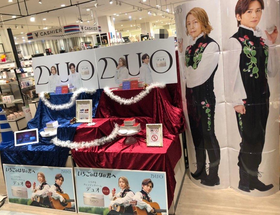 あそびの雑貨店R.O.UでクレンジングバームDUO(デュオ) の NEW YEARセット販売