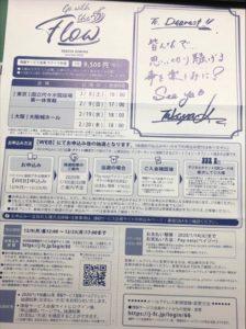 『TAKUYA KIMURA Live Tour 2020 GO with the Flow』コンサート案内