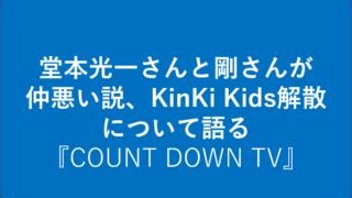 音楽番組『COUNT DOWN TV』(TBS系)のKinKi Kidsのトーク