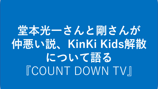 音楽番組『COUNT DOWN TV』(TBS系)のKinKi Kidsのトーク