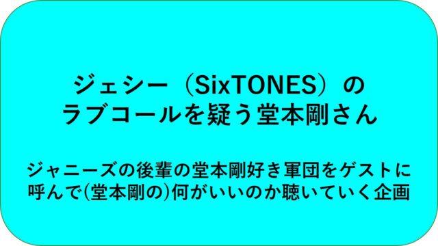 ジェシー(SixTONES)のラブコール