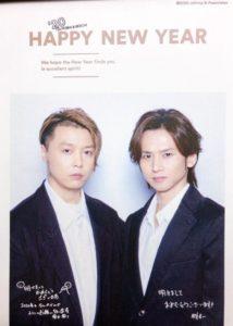 KinKi KidsからNew year's card