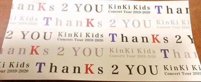 KinKi Kids Concert 2019-2020 『ThanKs 2 YOU』チケット
