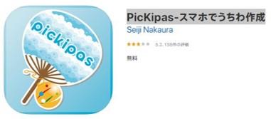 PicKipas-スマホでうちわ作成