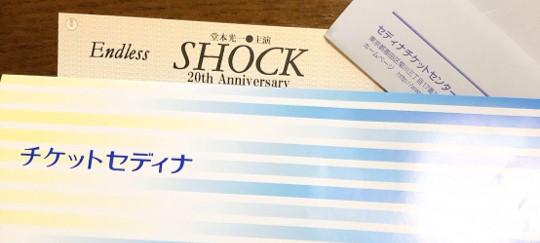 チケットセディナから届いた『Endless SHOCK』のチケット