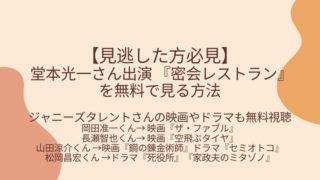 【見逃した方必見】 堂本光一さん出演 密会レストランを無料で見る方法